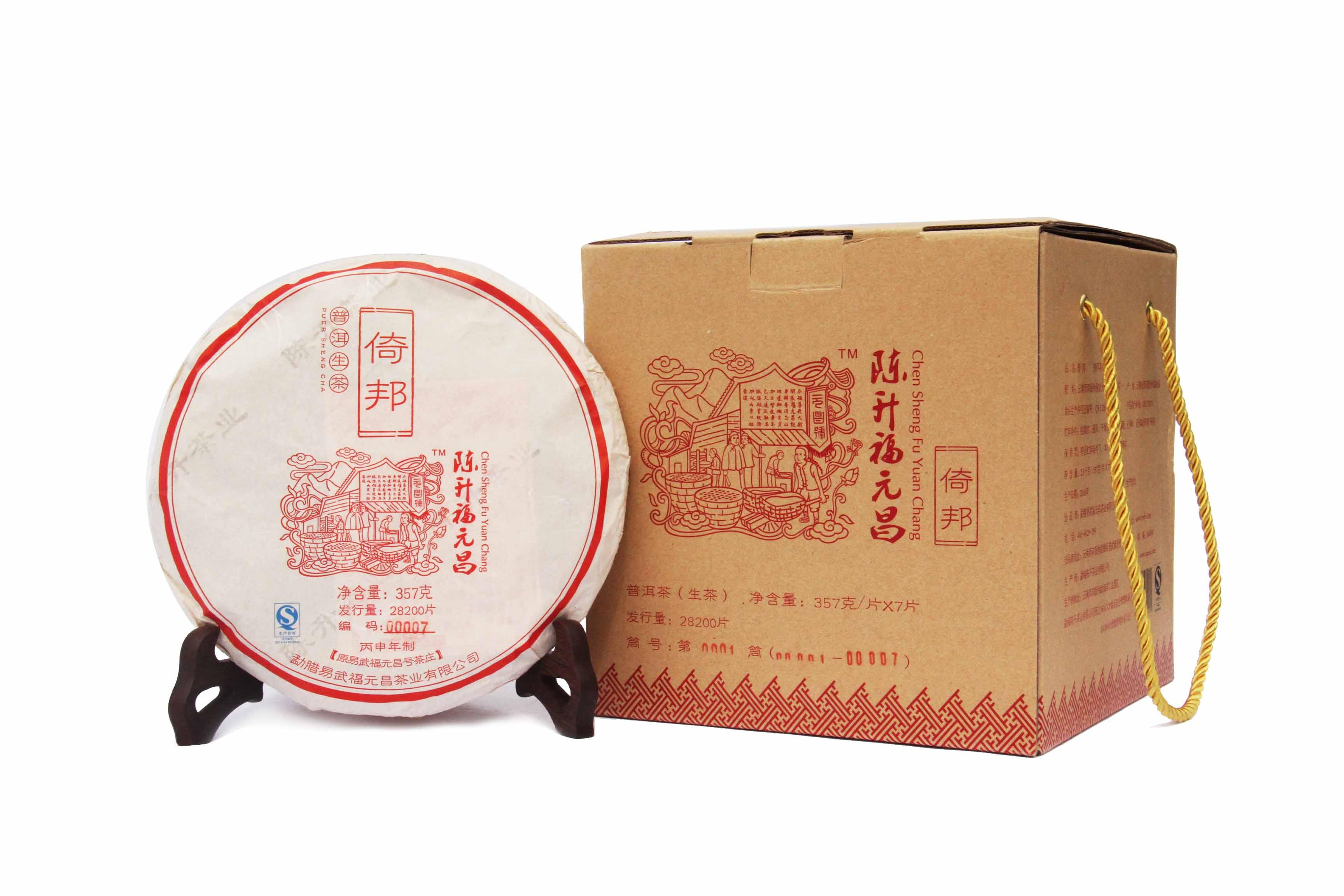 福元昌普洱茶